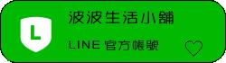 LINE官方帳號